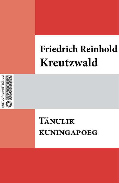 Friedrich Reinhold Kreutzwald Tänulik kuningapoeg friedrich reinhold kreutzwald lopi ja lapi