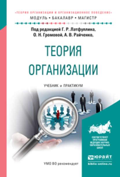 Александр Васильевич Райченко Теория организации. Учебник и практикум для бакалавриата и магистратуры недорого