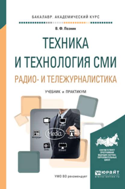 Фото - Виталий Федорович Познин Техника и технология сми. Радио- и тележурналистика. Учебник и практикум для академического бакалавриата лыкова л налоги и налогообложение учебник и практикум для академического бакалавриата