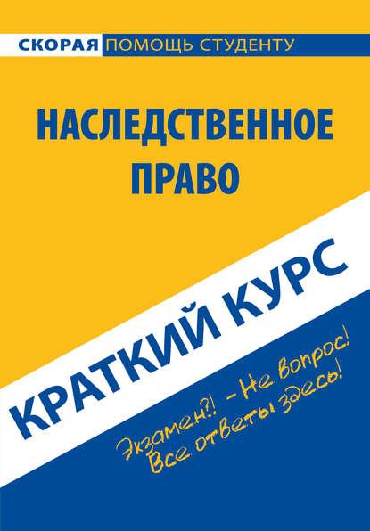Коллектив авторов Наследственное право. Краткий курс недорого