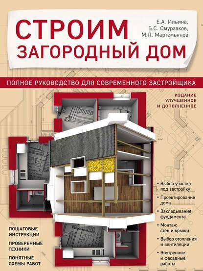 Фото - Михаил Мартемьянов Строим загородный дом. Полное руководство для современного застройщика все для дома