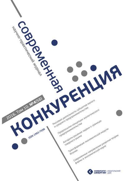 Группа авторов Современная конкуренция №4 (58) 2016 отсутствует современная конкуренция 2 56 2016