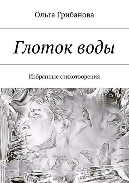 Глотокводы. Избранные стихотворения - Ольга Владимировна Грибанова