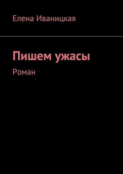 цена на Елена Николаевна Иваницкая Пишем ужасы. Роман