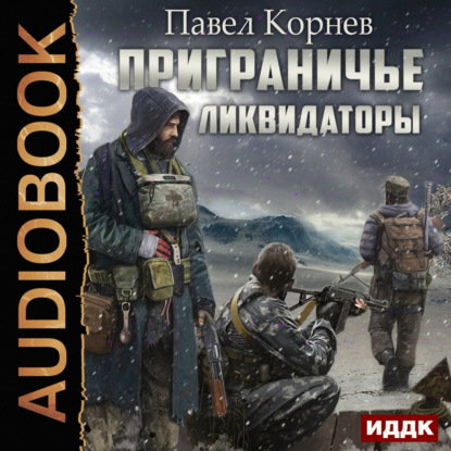 Павел Корнев Ликвидаторы павел корнев ритуалист том 2