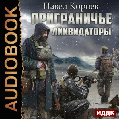 цена на Павел Корнев Ликвидаторы