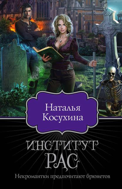 Наталья Косухина. Институт рас. Некромантки предпочитают брюнетов