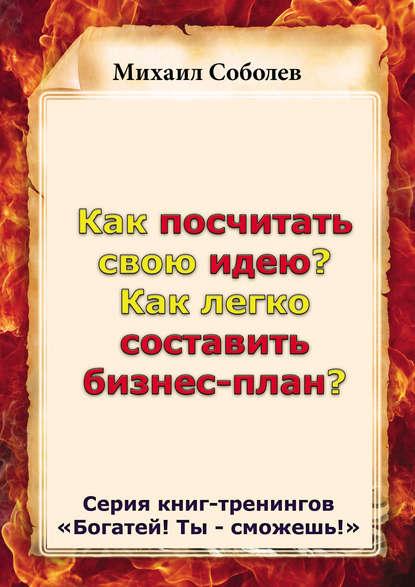 Михаил Соболев Как посчитать свою идею? Как легко составить бизнес-план? тарифный план