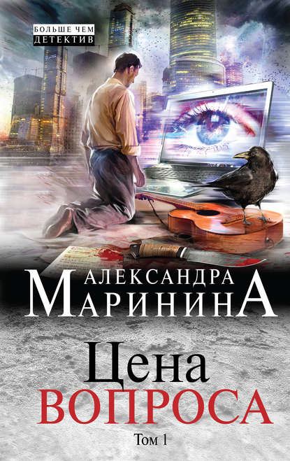 Александра Маринина. Цена вопроса. Том 1