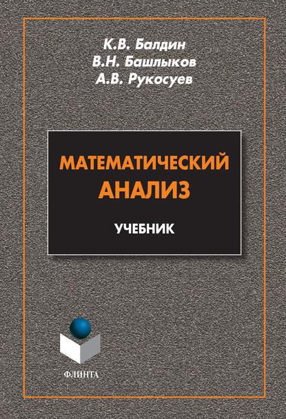 цена на А. В. Рукосуев Математический анализ. Учебник