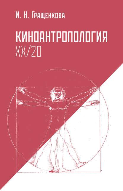 Киноантропология XX/20