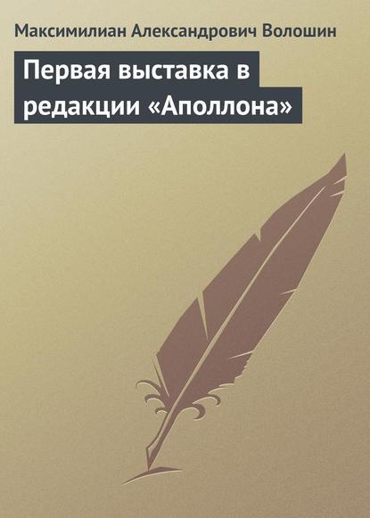 Максимилиан Волошин Первая выставка в редакции «Аполлона»