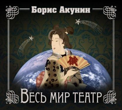 Борис Акунин Весь мир театр игорь князев нашёптанное звёздами простая лирика