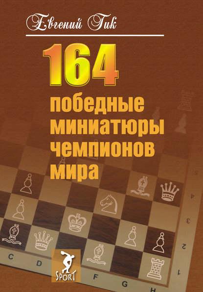 164 победные миниатюры чемпионов мира фото
