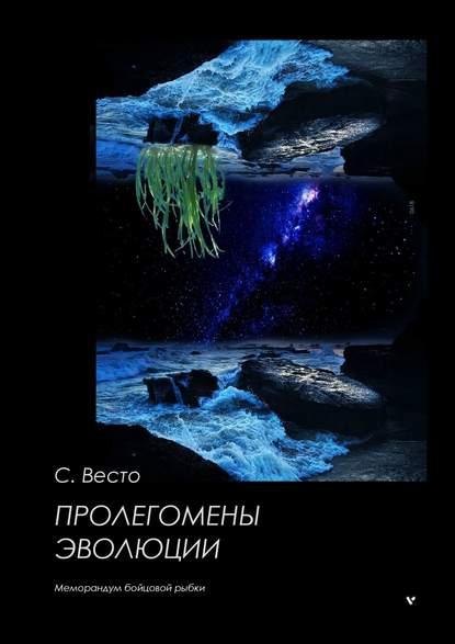 Пролегомены эволюции. Меморандум бойцовой рыбки