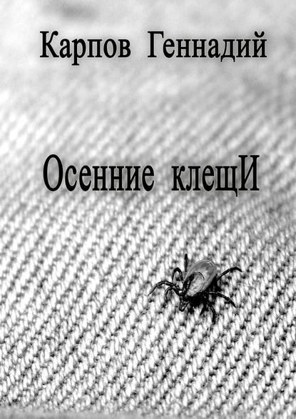 Геннадий Карпов Осенние клещИ