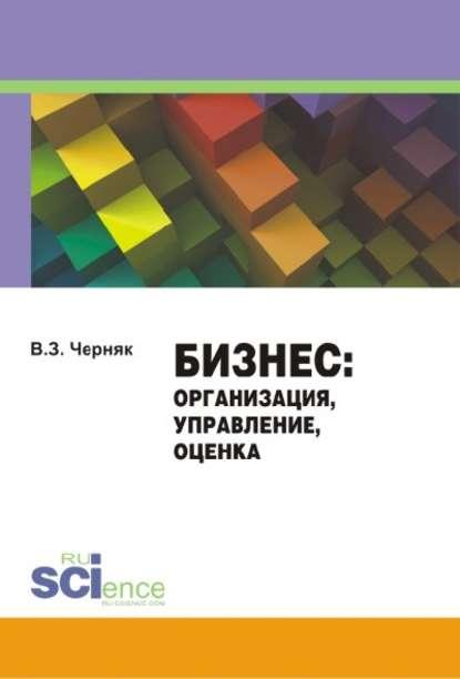 цена на В. З. Черняк Бизнес: организация, управление, оценка
