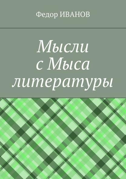цена на Федор Иванов Мысли с Мыса литературы