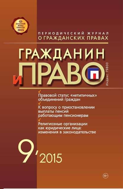 цена на Группа авторов Гражданин и право №09/2015