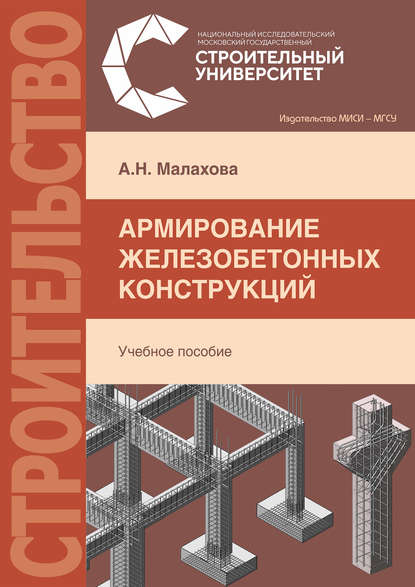 А. Н. Малахова Армирование железобетонных конструкций