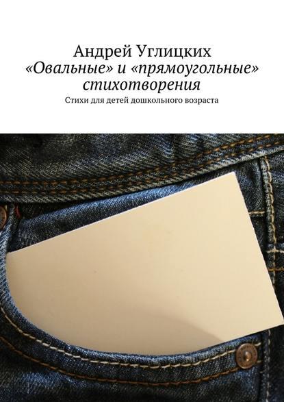 цена на Андрей Углицких «Овальные» и«прямоугольные» стихотворения. Стихи для детей дошкольного возраста