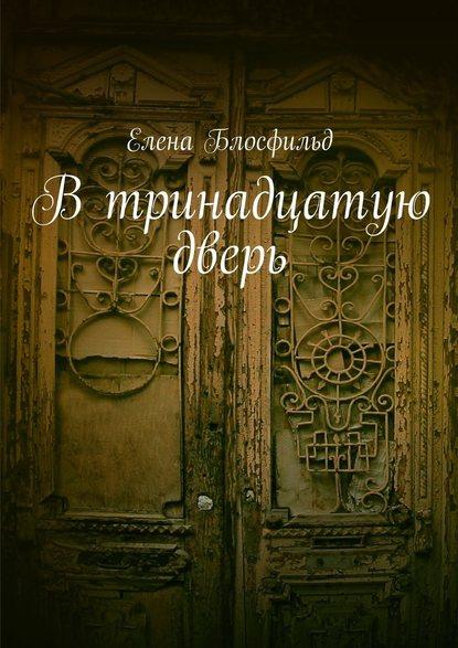 Елена Блосфильд Втринадцатую дверь