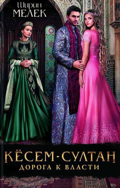 Кёсем-султан. Дорога к власти : Ширин Мелек