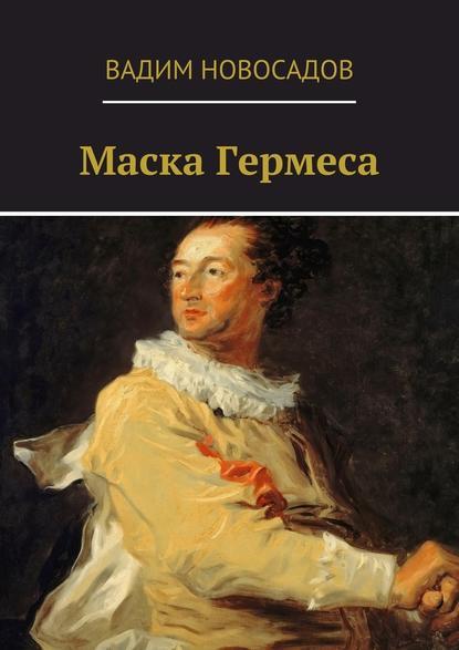 Вадим Новосадов Маска Гермеса