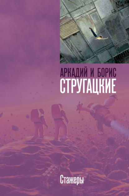 Аркадий и Борис Стругацкие. Стажеры