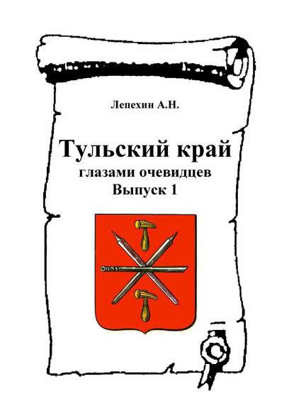 Группа авторов Тульский край глазами очевидцев. Выпуск 1