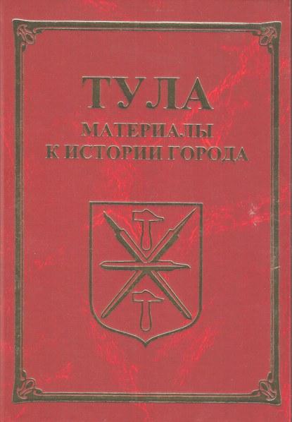 Группа авторов Тула. Материалы для истории города