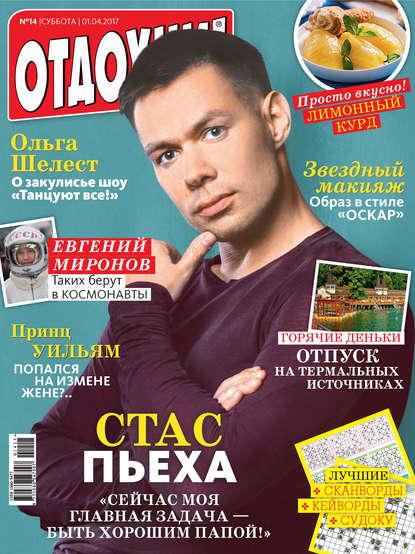 ИД «Бурда» Журнал «Отдохни!» №14/2017 отсутствует журнал отдохни 41 2017
