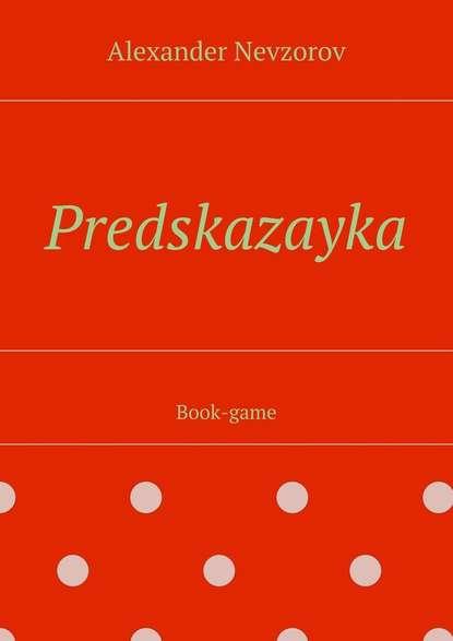 Фото - Александр Невзоров Predskazayka. Book-game john hammergren skin in the game how putting yourself first today will revolutionize health care tomorrow