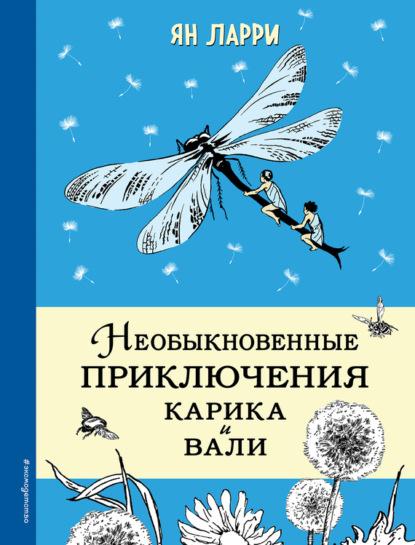 Ян Ларри Необыкновенные приключения Карика и Вали ларри ян леопольдович необыкновенные приключения карика и вали