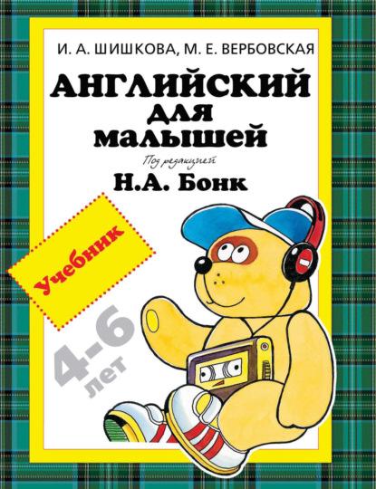 Фото - И. А. Шишкова Английский для малышей 4-6 лет. Учебник росмэн учебник английский для малышей 4 6 лет и а шишкова и м е вербовская