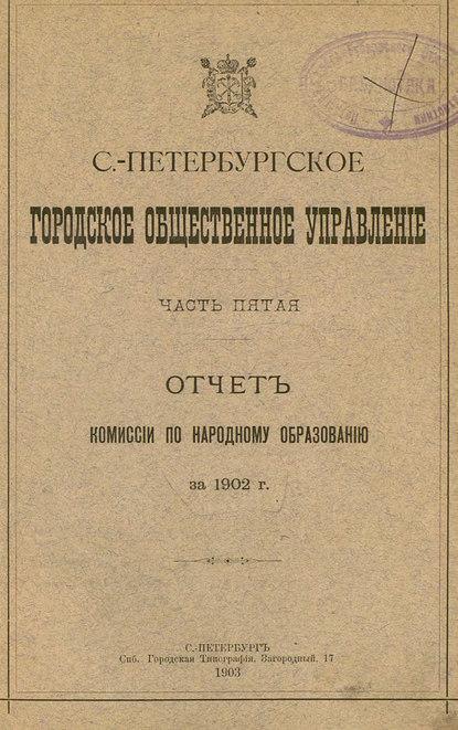 Коллектив авторов Отчет городской управы за 1902 г. Часть 5 коллектив авторов отчет городской управы за 1873 г