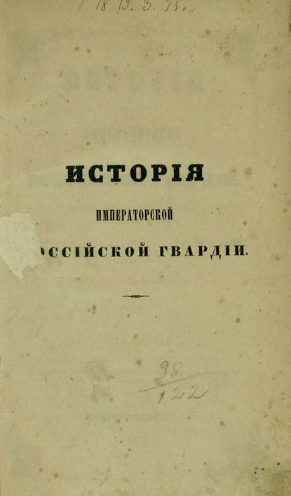 Коллектив авторов История Императорской Российской гвардии недорого