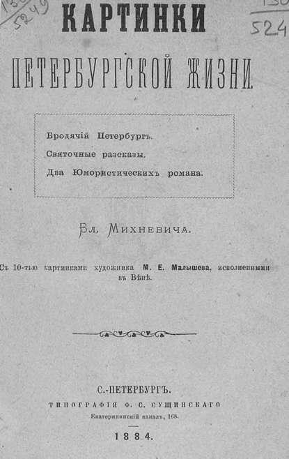 Коллектив авторов Картинки петербургской жизни коллектив авторов онкология