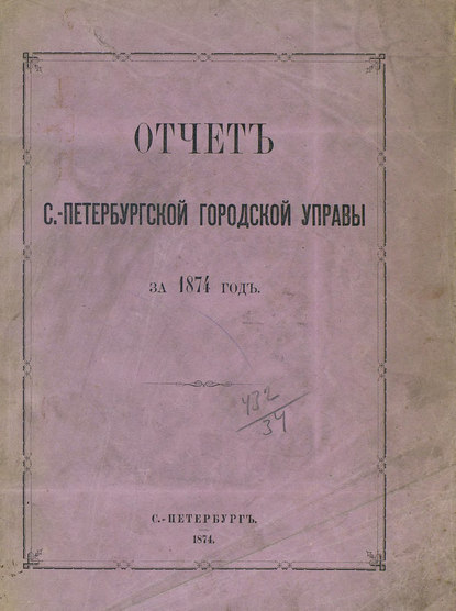 Коллектив авторов Отчет городской управы за 1874 г. коллектив авторов отчет городской управы за 1873 г