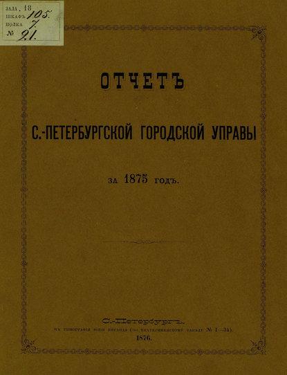 Коллектив авторов Отчет городской управы за 1875 г. коллектив авторов онкология