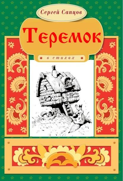 Фото - Сергей Сапцов Теремок евгений носов в чистом поле за проселком