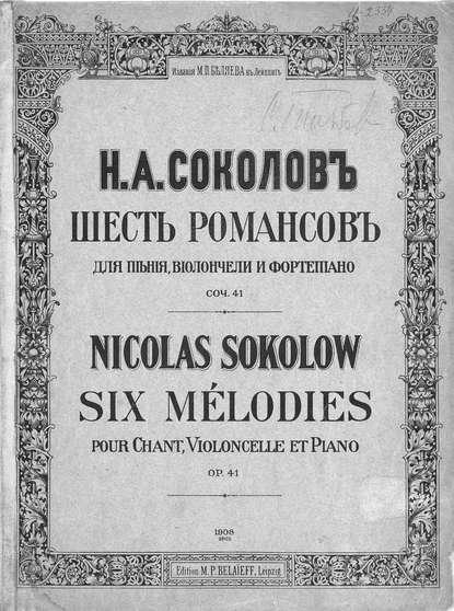 николай александрович соколов шесть романсов для пения виолончели и фортепиано Николай Александрович Соколов Шесть романсов для пения, виолончели и фортепиано