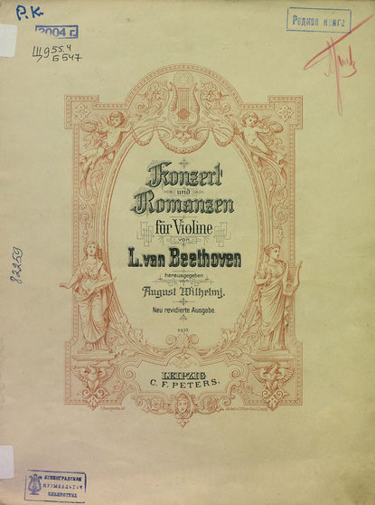 Людвиг ван Бетховен Romanzen людвиг ван бетховен sonaten