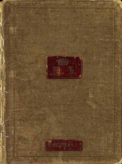 николай александрович соколов шесть романсов для пения виолончели и фортепиано Роберт Шуман 27 романсов для пения