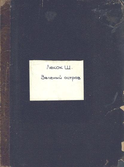 Шарль Лекок Island of bachelors, (les cent vierges) by Charles Lecoca = Зеленый остров с гунод призыв invocation by gounod charles