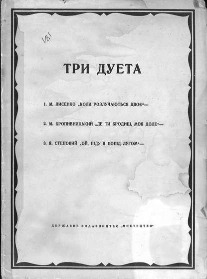Народное творчество Три дуэта народное творчество большая книга анекдотов