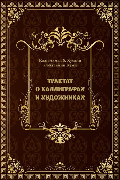 Кази Ахмад б. Хусайн ал-Хусайни Куми Трактат о каллиграфах и художниках хосроупанах абд ал хусайн имам али и его взгляд на общественное устройство