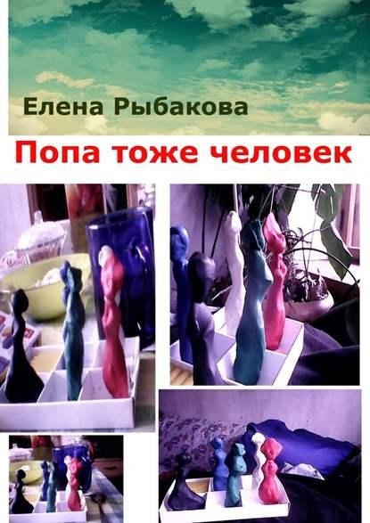 Елена Рыбакова Попа тоже человек архангельский а н бюро проверки