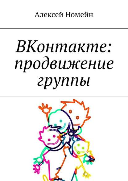 Алексей Номейн ВКонтакте: продвижение группы недорого