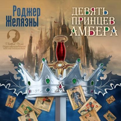 Желязны Роджер Девять принцев Амбера обложка